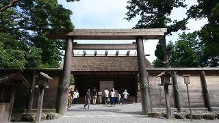 伊勢神宮 外宮 (日本のパワースポット記)